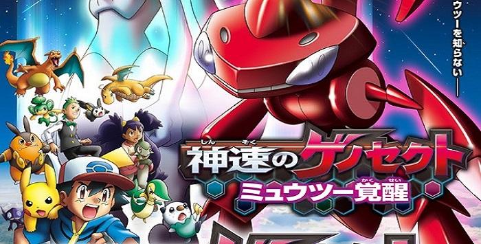 pokemon-o-filme-16-cartoon-hd-na-sky1