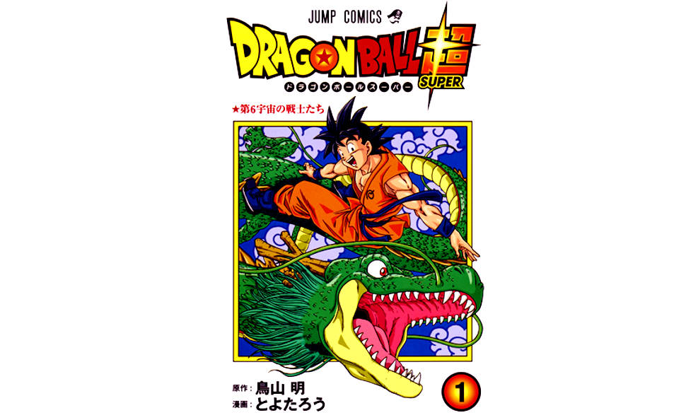 capa manga 1 dragon ball super